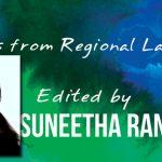 Profile K Suneetha Rani Live Encounters January 2018