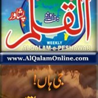 Twitter profile photo of the JeM's weekly magazine, Al Qalaam. The account has been suspended