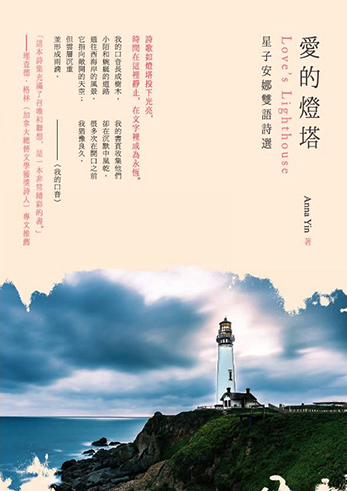 Love's Lighthouse by Anna Yin Live Encounters